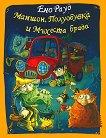 Маншон, Полуобувка и Мъхеста брада - Ено Рауд - детска книга