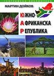 Южноафриканска република - Мартин Дойков -