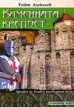 Хроники на Първия кръстоносен поход - книга 2: Каменната крепост - Тийт Алексеев -