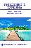 Въведение в туризма - Ирена Емилова, Еленита Великова -