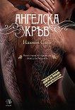 Книги за любов. Без предразсъдъци : Ловец на гилдията - книга 1: Ангелска кръв - Налини Синг -