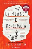 Елизабет е изчезнала - Ема Хийли - книга