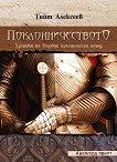 Хроники за Първия кръстоносен поход - книга 1: Поклонничеството - Тийт Алексеев - книга