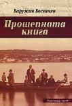 Прошепната книга - Варужан Восганян -