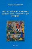 Свят на мъдрост и красота: Турските имена в миналото и днес - речник -