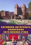 Богомило-катарската философия като живяна етика - Ерика Лазарова - книга