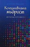 Колективната мъдрост (краудсорсинг) - Десислава Бошнакова - книга