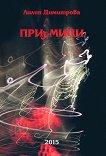 Приумици. Стихотворения - Лилия Димитрова -