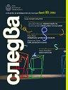 Следва - Списание за университетска култура - брой 33 / 2016 -