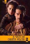 В часа на синята мъгла - Бойко Илиев -