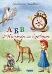 Книжка за буквите - Дядо Пънч, Леда Милева - детска книга