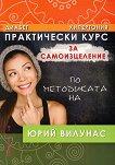 Практически курс за самоизцеление по методиката на Юрий Вилунас - Юрий Вилунас - книга