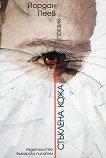 Стъклена кожа. Поезия - Йордан Пеев - книга