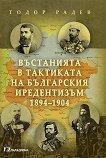 Въстанията и тактиката на българския иредентизъм 1894 - 1904 - Тодор Радев -