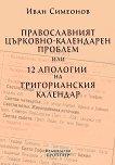 Православният църковно - календарен проблем или 12 апологии на Григорианския календар - Иван Симеонов -