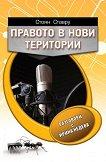 Правото в нови територии - Стоян Ставру -
