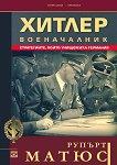 Хитлер - военачалник - Рупърт Матюс -