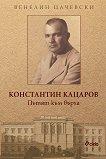 Константин Кацаров. Пътят към върха - Венелин Цачевски -