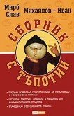 Сборник с тъпотии - Мирослав Михайлов -