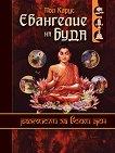 Евангелие на Буда. Размисли за всеки ден - Пол Карус - книга
