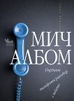 Първият телефонен разговор с небето - Мич Албом - книга