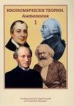 Икономически теории. Антология - том 1 -