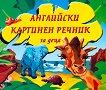 Английски картинен речник за деца - Диляна Янкова -
