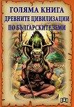 Голяма книга на древните цивилизации по българските земи - Славян Стоянов -