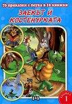 70 приказки с поука в 10 книжки - книга 1: Заекът и костенурката -