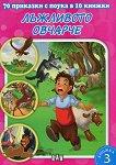 70 приказки с поука в 10 книжки - книга 3: Лъжливото овчарче -