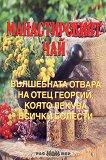 Манастирският чай - Росица Тодорова -