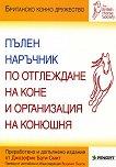 Пълен наръчник по отглеждане на коне и организация на конюшня - Джозефин Бати-Смит -