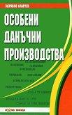 Особени данъчни производства - Здравко Славчев - книга