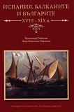 Испания, Балканите и българите XVIII - XIX век - учебник