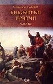 Библейски притчи. Разкази - Александър Бъчваров -