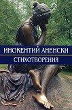 Стихотворения - Инокентий Аненски -