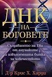 ДНК на боговете - Д-р Крис Х. Харди -