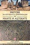 Митове на изгубената цивилизация на маите и ацтеките - Чарлс Филипс -