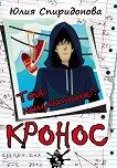 Кронос: Тоя нещастник - Юлия Спиридонова - детска книга
