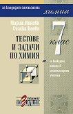 Тестове и задачи по химия за 7. клас - Мария Минева -