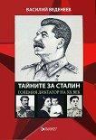 Тайните за Сталин. Големият диктатор на ХХ век - Василий Веденеев - книга