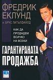 Гарантираната продажба - Фредрик Еклунд, Брус Литълфийлд - книга