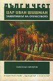 Дълг и чест: Цар Иван Шишман - защитникът на Отечеството - Николай Овчаров - книга