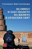 Ислямът и забулването на жените в арабския свят - Галина Евстатиева - книга