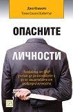 Опасните личности - Джо Наваро, Тони Сиара Пойнтър - книга