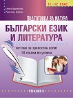 Подготовка за матура по български език и литература - тестове за зрелостен изпит за 11. и 12. клас - помагало