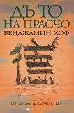 Дъ-то на Прасчо - Бенджамин Хоф - книга