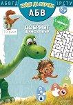 Добрият динозавър: Хайде да научим А Б В + лепенки -