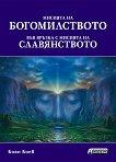 Мисията на богомилството във връзка с мисията на славянството - Боян Боев - книга