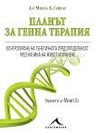 Планът за генна терапия - Д-р Мичъл Л. Гейнър -